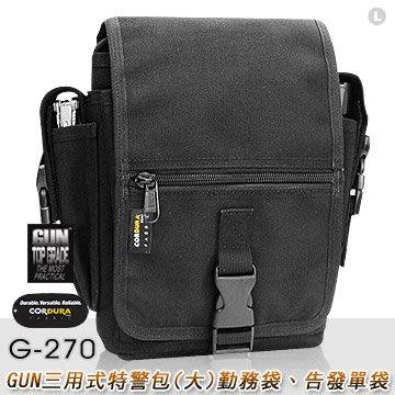 【ARMYGO】GUN 三用式特警包(大)勤務袋、告發單袋 #G-270