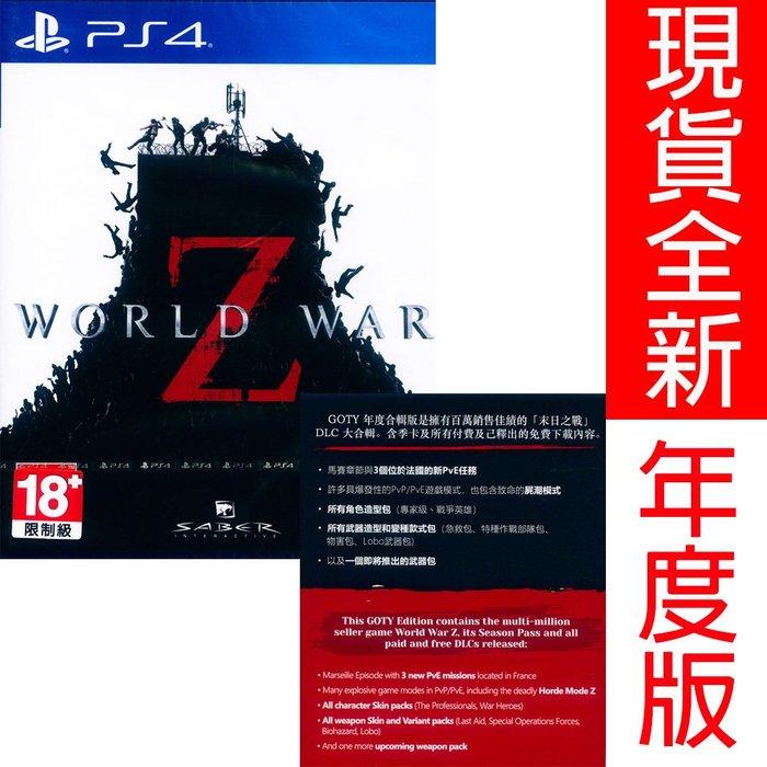 (現貨全新) PS4 末日之戰 Z 年度合輯版 中英文亞版(歐版) World War Z GOTY EDITION