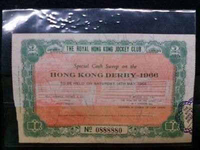 1966年 馬票1張(面交)