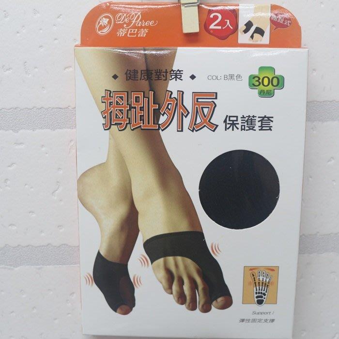 【高弟街百貨】蒂巴蕾 拇趾外反保護套 300D 健康對策 拇趾外反露趾護套 台灣製 彈性襪 拇指外翻保護套 拇指外翻襪
