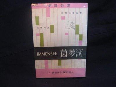 【愛悅二手書坊 02-41】 IMMENSE茵夢湖  陳慧玲著  新世紀出版
