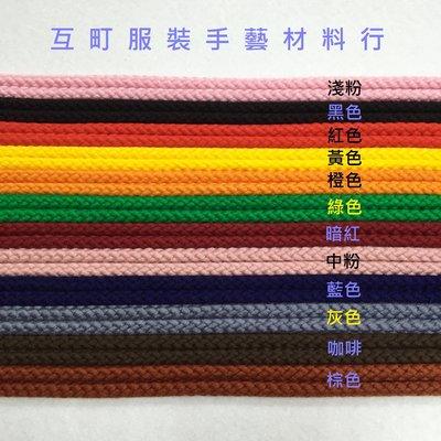 【互町手藝】※日本製造【零售5碼】5 mm 實心棉繩 ※