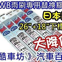 26+18《酷車坊》日本製 NWB 軟骨雨刷專用替換膠條 LEXUS GS250 GS350 GS450h 專用 另空氣濾芯