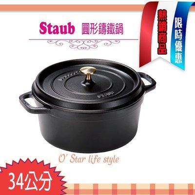 法國Staub  La Cocotte 鑄鐵鍋 琺瑯鍋 圓形 湯鍋 燉鍋 (黑色) 34cm 現貨