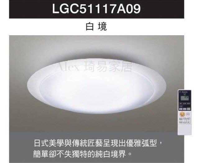 【Alex】Panasonic國際牌 LGC51117A09 調光調色 白境 32.7W 吸頂燈 2019新品