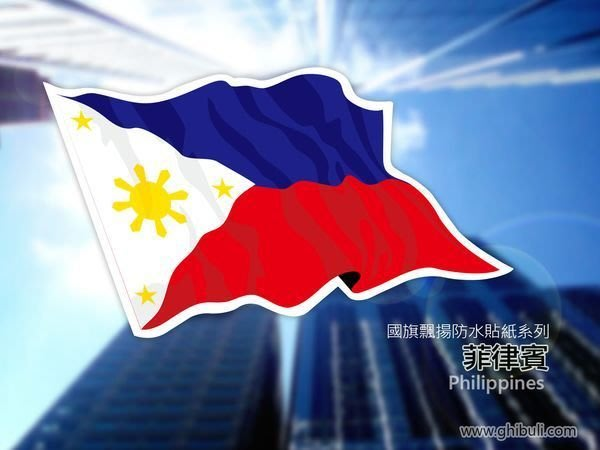【國旗貼紙專賣店】菲律賓國旗飄揚貼紙/汽車/機車/抗UV/防水/3C產品/Philippines/各國都有賣