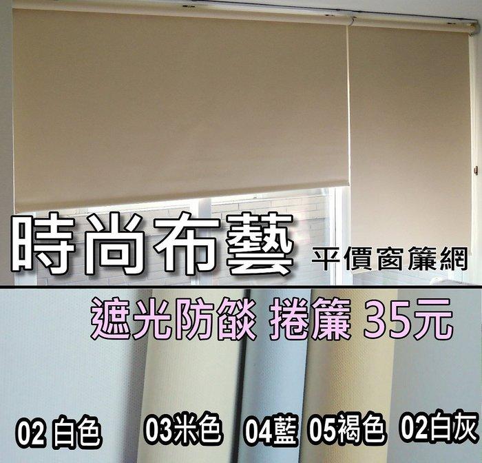 【20-03-04】訂捲簾 - 遮光捲簾《請核對~無誤可直接下標~2》