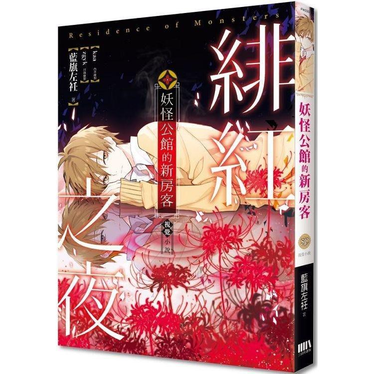 《妖怪公館的新房客視覺小說SP-緋紅之夜》~~藍旗左衽~~三日月~~全新2/12上市