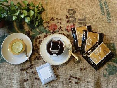 【元氣一番.com】買一贈一『海董濾掛式金咖啡』◎100%阿拉比卡研磨咖啡 ◎店長推薦好咖啡~!!