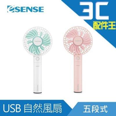 Esense 自然風手持/桌立USB風扇 USB風扇 站立 行動電源 電量顯示燈 BSMI認證 原廠登入保固兩年