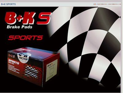 VTTR專用 小六活塞 大六活塞 來令片 德國B+K S SPORTS 競技版來令片一組4000元