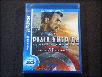 [3D藍光BD] - 美國隊長 Captain America : The First Avenger 3D + 2D 雙碟限定版 ( 得利公司貨 )
