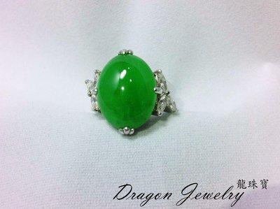 {Dragon Jewelry} 正洋綠 嬌豔 翡翠 大旦面 天然鑽石 戒指 18 K 金