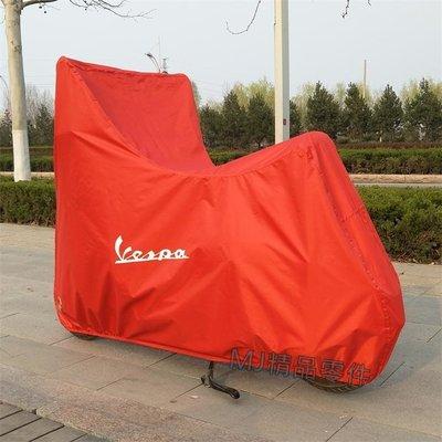 摩托車衣車罩 量身訂做 一車一款 顏色可自行搭配 vespa 偉士牌 春天 衝刺150 GTS250 GTS300