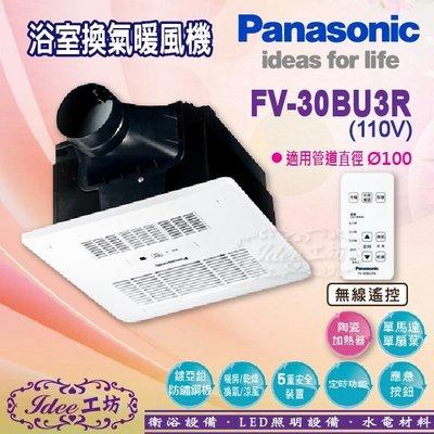 國際牌 浴室換氣暖風機 FV-30BU3R 無線遙控 110V【現貨】不含安裝 -【Idee 工坊】 另售 台達電子