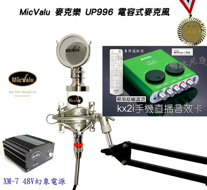 MicValu 麥克樂 UP996電容式麥克風+KX2i手機直播音效卡+nb35支架+網子+48v電源送166音效軟體