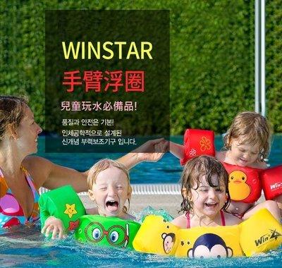 WINSTAR 韓國製 兒童手臂浮圈 ...