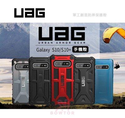 光華商場。包你個頭【UAG】三星 s10 s10 + plus  耐衝擊 版本 透灰 透明 探險黑 冰透 原廠公司貨
