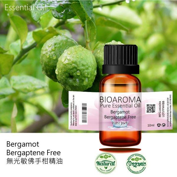 【純露工坊】卡拉布里亞佛手柑精油Bergamot Calabrian - Citrus bergamia 100ml