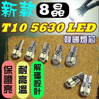 光展 解碼IC T10 耐高溫 5630LED 8晶 韓國5630 LED 解碼 尾燈 小燈 炸彈燈 閱讀燈