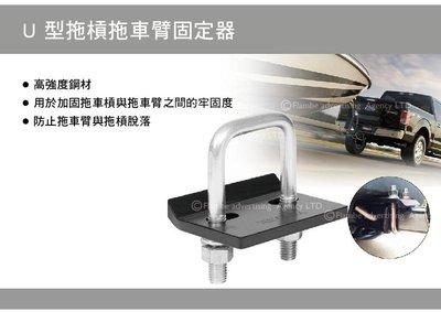 ||MyRack|| U型拖槓拖車臂固定器 通用款拖車配件 拖臂固定器 拖車槓U型螺栓固定器 TOYOTA Patrol