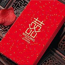 婚禮創意紅包袋 超有質感 一套六枚 原價160限時限量特價只要100元 訂婚結婚皆適用 文創文青必備
