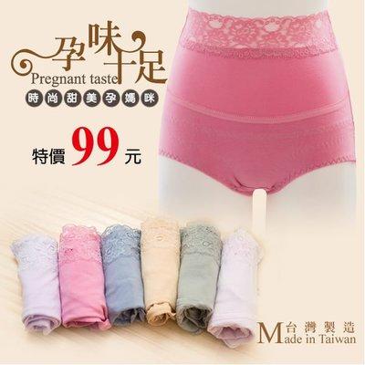 *孕味十足。孕婦裝* 【CJW3933】香港製超彈性拼接蕾絲孕婦托腹內褲 六色