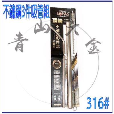 『青山六金』附發票 CHM325 頂級 316 # 不銹鋼3件式吸管組 大 直吸管 L型吸管 彎吸管 刷毛 白鐵