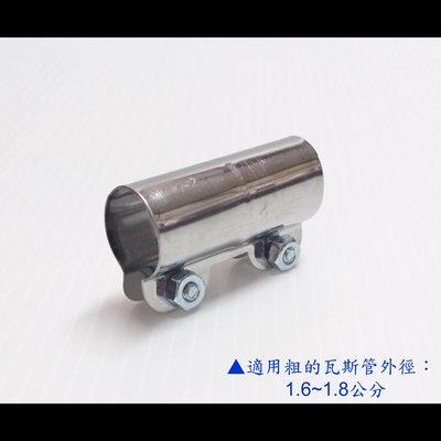 【台製】不鏽鋼大管束環 長束環 瓦斯管 固定圈 不鏽鋼 調整器 白鐵 固定 束環 吊環 扣環 管束 長的 粗的 管夾