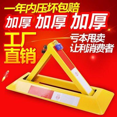 【安安3C】皇馳加厚防撞車位鎖地鎖汽車...