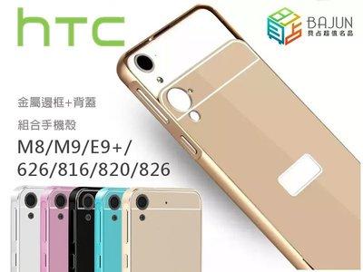 【貝占】金屬邊框+背蓋 手機殼HTC E9+ M8 M9 626 816 820 826 M9皮套硬殼 鏡頭加高