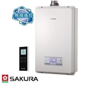 【希西家電】《櫻花 SAKURA 無線遙控數位恆溫熱水器 16L SH-1625(LPG/FE 》【來電批發價另有分期】