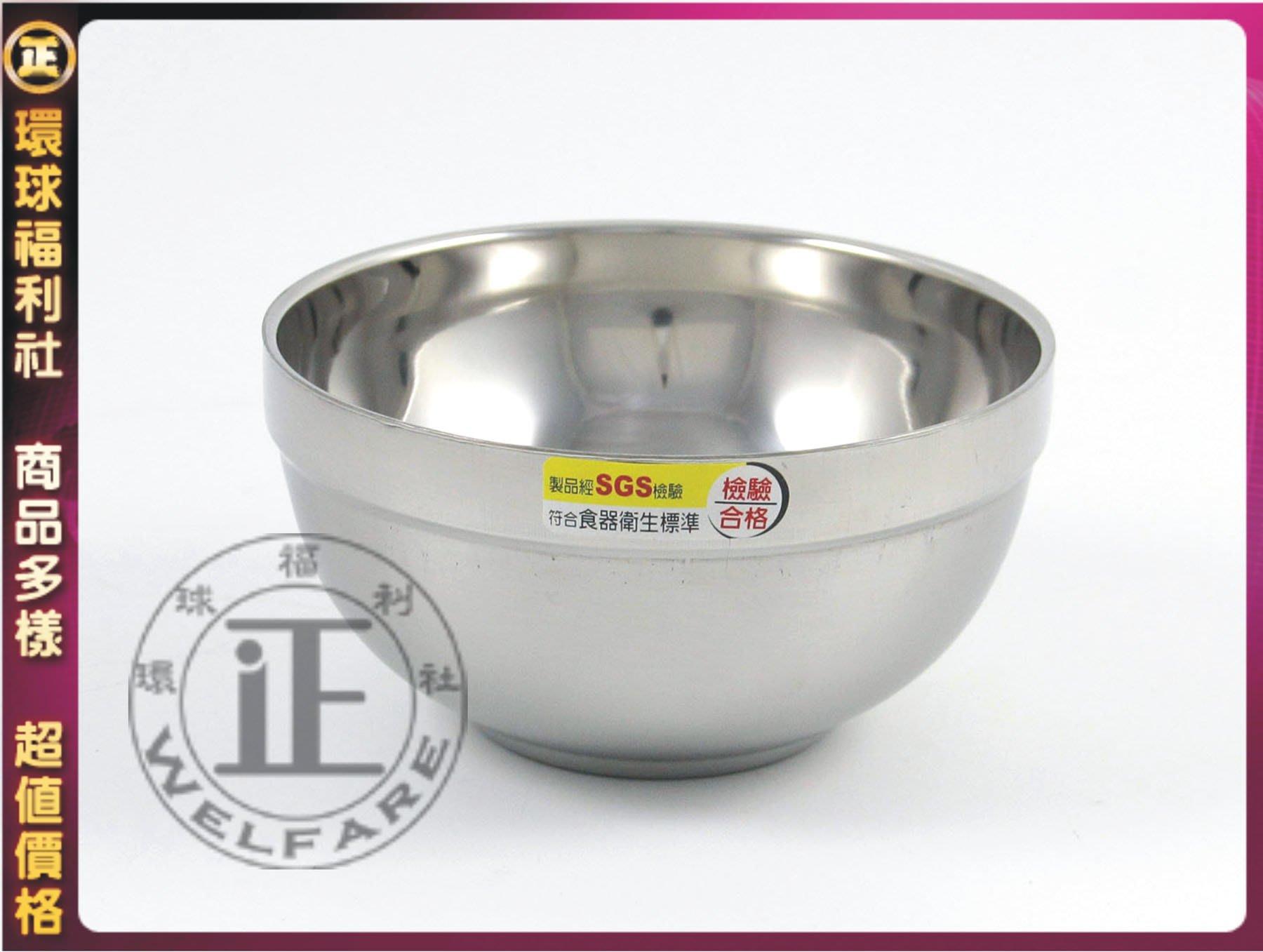 環球ⓐ廚房鍋具☞優雅磨砂碗(13CM)磨砂碗 不鏽鋼碗 調理碗 湯碗 飯碗 兒童碗 隔熱碗 料理碗 台式麵碗