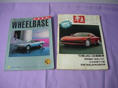 80年代汽車雜誌 2本