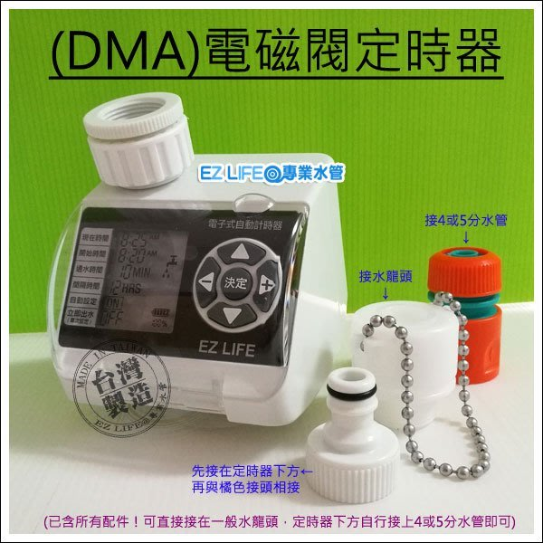 【EZ LIFE@專業水管】熱銷日本DMA電磁閥自動灑水器,容易設定 自動灑水澆水省水,保固一年