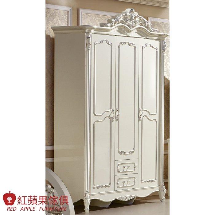 [紅蘋果傢俱] HXW 8801 法式三門衣櫃 歐式衣櫃 衣櫥 收納櫃