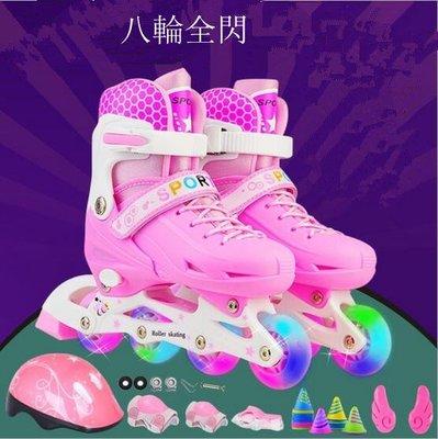 【送提袋】溜冰鞋兒童全套裝男女直排輪旱冰鞋輪滑鞋可調八輪閃光初學者