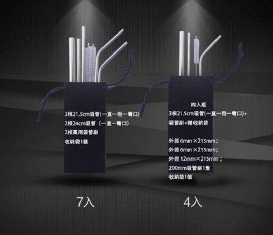 7入【NF372】不銹鋼斜口吸管套組 不鏽鋼吸管 316吸管 吸管 環保吸管