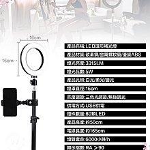 台灣現貨+開箱影片🔥360度旋轉 環形燈 三色調光 直播 補光燈 網美燈 自拍燈 美容燈