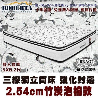 諾貝達 三線獨立筒床墊 強化封邊 2.54cm珍珠備長炭泡棉款 防側邊下滑推薦 十年保固 免運費