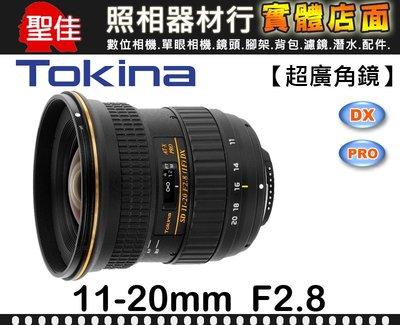 【聖佳】Tokina 11-20mm F2.8 PRO DX 4K高解析鏡片 平行輸入 FOR C/N