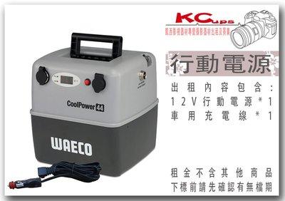 凱西影視器材 【DOMETIC / WAECO】CoolPower RAPS-44 12V 行動電源 出租