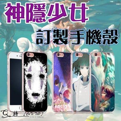 Q特 神隱少女 無臉男【TO05】客製化手機殼 iPhone Xs、Xs Max、XR、iPhone X、i8、i7