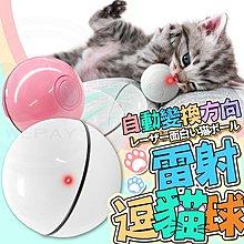 台灣現貨+開箱影片🔥逗貓球 雷射逗貓球 自動逗貓球 貓 貓咪玩具 LED閃光球 滾動逗貓球 寵物玩具