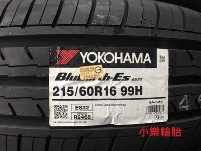 橫濱輪胎 日本製 ES32 215/60/16 YOKOHAMA《小樂輪胎倉庫》
