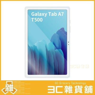 三星 Samsung Galaxy Tab A7 T500 T505 鋼化玻璃保護貼 玻璃貼 保護貼 保貼