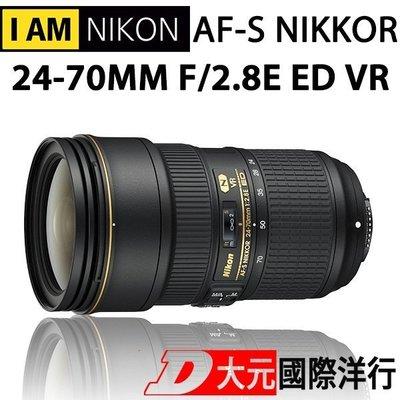 *大元˙高雄*【送1萬1郵政禮券】NIKON AF-S 24-70mm F2.8E ED VR 公司貨