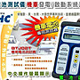 ☆電霸科技☆台灣DHC BTJ02T 機車版 摩托車...