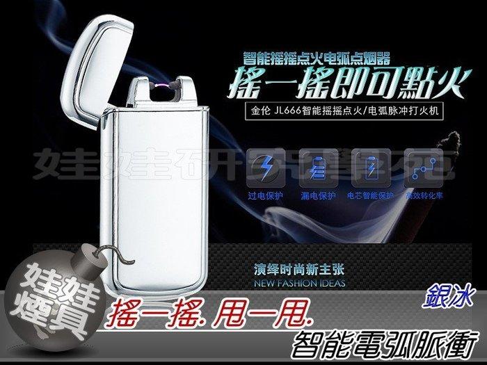 ㊣娃娃研究學苑㊣ 正品金倫JL-666搖一搖 圓弧形創意USB充電電弧脈衝打火機(銀冰)(TOK0465)