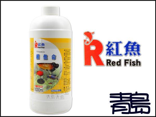 P。。。青島水族。。。台灣Red Fish紅魚---綜合維他命(淡.海水)強力推薦== 1L(買2送1)